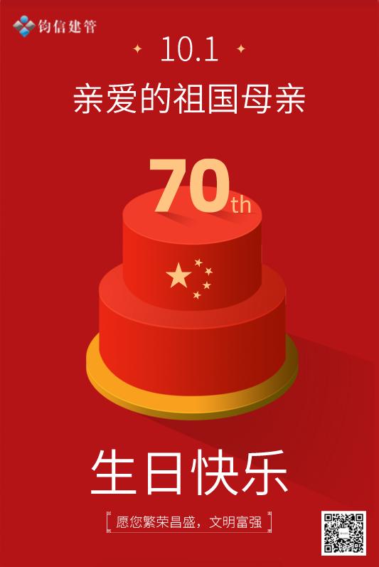 国庆节2.png